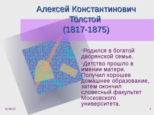Алексей Константинович Толстой (1817-1875) Родился в богатой дворянской семье