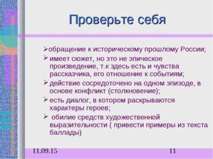 Проверьте себя обращение к историческому прошлому России; имеет сюжет, но эт
