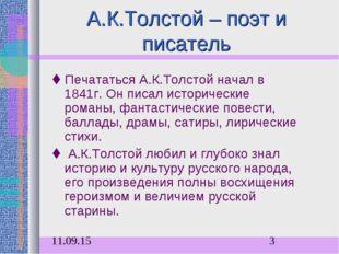 А.К.Толстой – поэт и писатель Печататься А.К.Толстой начал в 1841г. Он писал