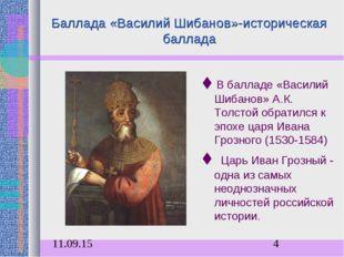 Баллада «Василий Шибанов»-историческая баллада В балладе «Василий Шибанов» А