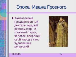 Эпоха Ивана Грозного Талантливый государственный деятель, мудрый реформатор