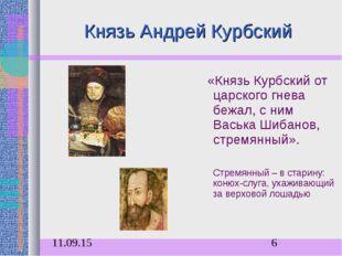 Князь Андрей Курбский «Князь Курбский от царского гнева бежал, с ним Васька Ш