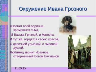 Окружение Ивана Грозного «Звонит всей опрични кромешная тьма, И Васька Грязно