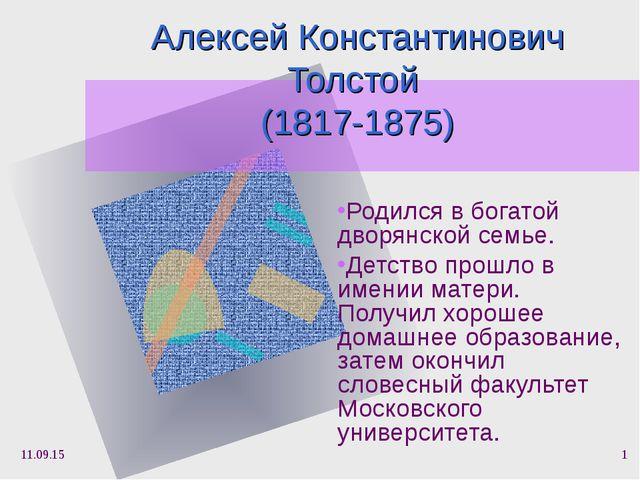 Алексей Константинович Толстой (1817-1875) Родился в богатой дворянской семье...