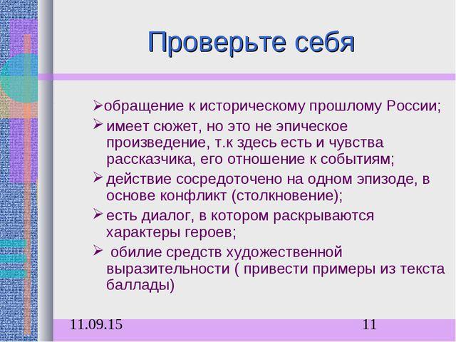 Проверьте себя обращение к историческому прошлому России; имеет сюжет, но эт...