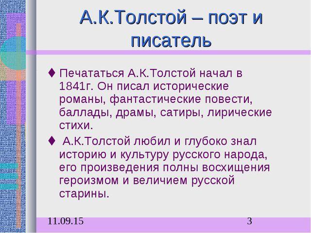 А.К.Толстой – поэт и писатель Печататься А.К.Толстой начал в 1841г. Он писал...