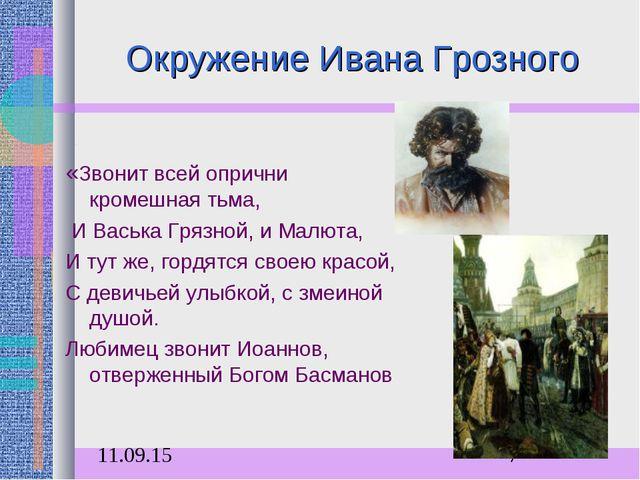 Окружение Ивана Грозного «Звонит всей опрични кромешная тьма, И Васька Грязно...