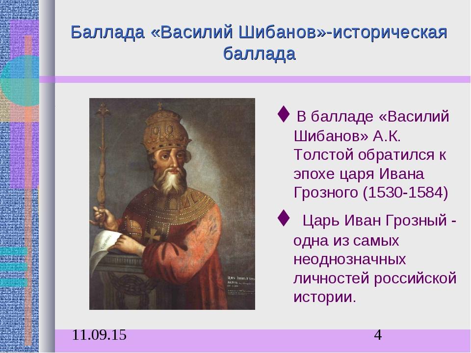 Баллада «Василий Шибанов»-историческая баллада В балладе «Василий Шибанов» А...