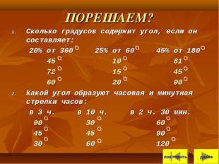 ПОРЕШАЕМ? Сколько градусов содержит угол, если он составляет: 20% от 360 25%