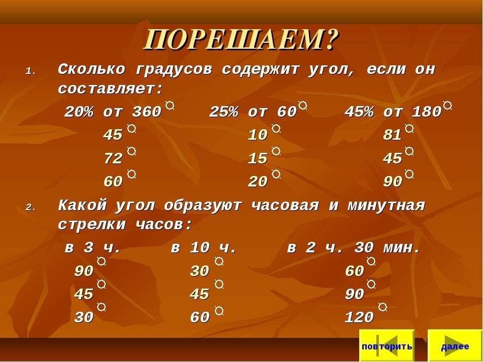 ПОРЕШАЕМ? Сколько градусов содержит угол, если он составляет: 20% от 360 25%...