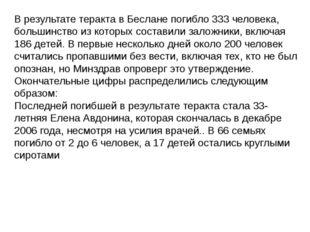 В результате теракта в Беслане погибло 333 человека, большинство из которых с