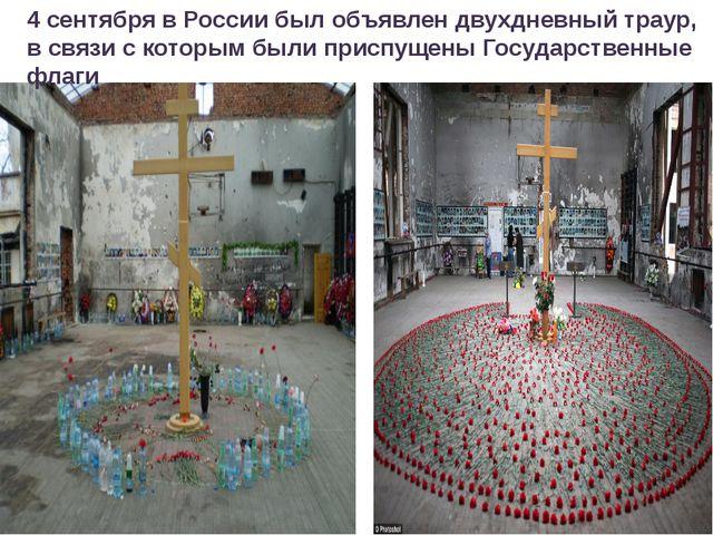 4 сентября в России был объявлен двухдневный траур, в связи с которым были пр...