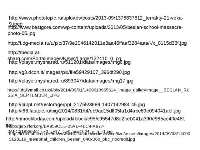 http://www.phototopic.ru/uploads/posts/2013-09/1378837812_terrakty-21-veka-9....