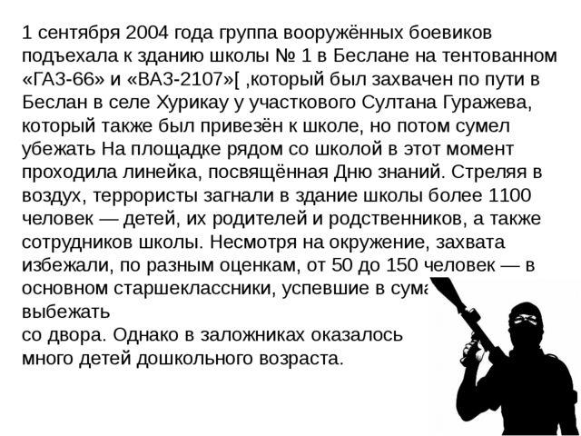 1 сентября 2004 года группа вооружённых боевиков подъехала к зданию школы №1...