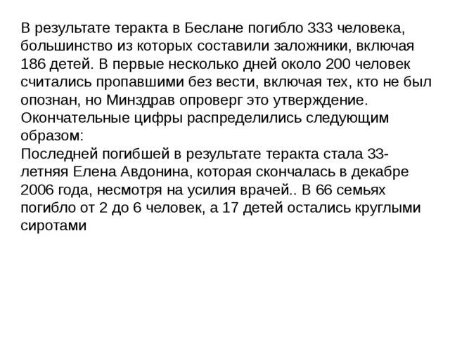 В результате теракта в Беслане погибло 333 человека, большинство из которых с...