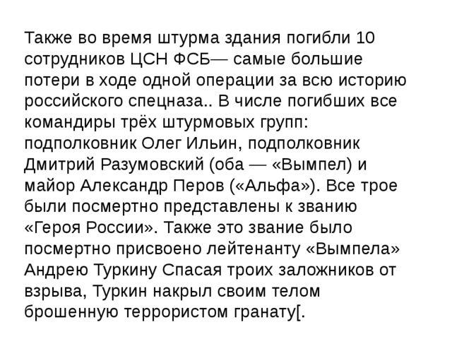 Также во время штурма здания погибли 10 сотрудников ЦСН ФСБ— самые большие по...