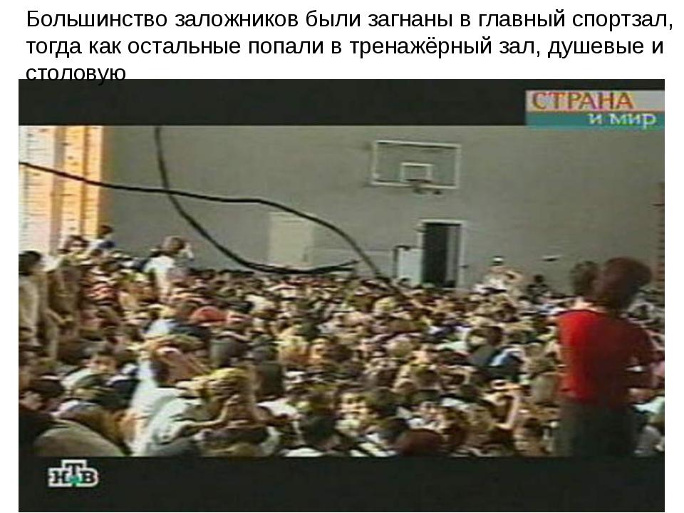 Большинство заложников были загнаны в главный спортзал, тогда как остальные п...