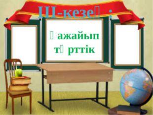 Ғажайып төрттік ІІІ-кезең: