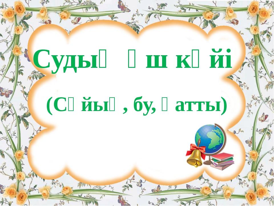 «Табиғат» тобына 1. Сулы жер - … … . нулы жер 2. Жері байдың , ... бай. елі...
