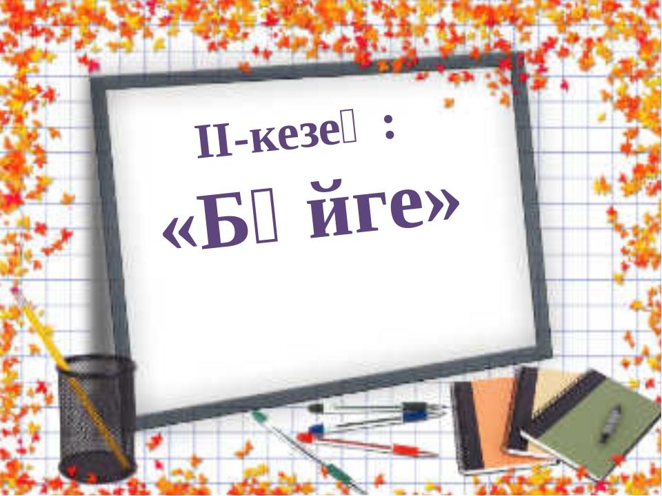 ІІ-кезең: «Бәйге»