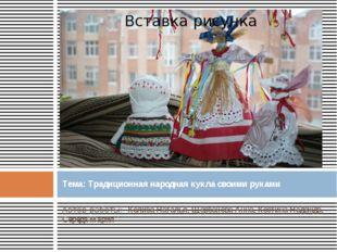 Автор работы: Колиба Наталья, Щербакова Анна, Костина Надежда, Середа Мария Т