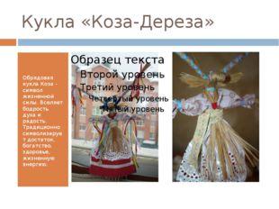 Кукла «Коза-Дереза» Обрядовая кукла Коза - символ жизненной силы. Вселяет бод