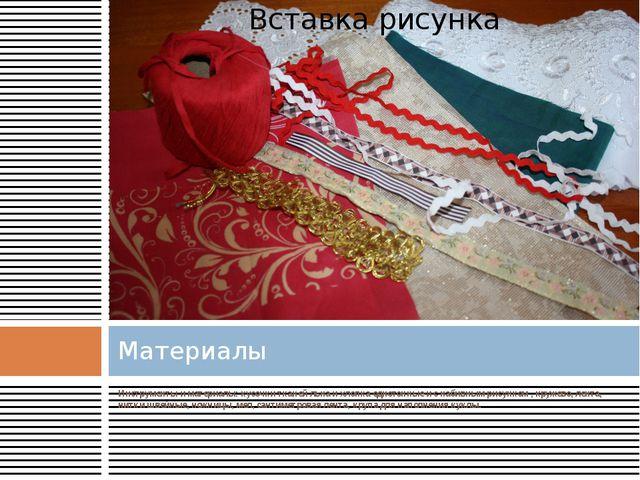 Инструменты и материалы: кусочки тканей льна и хлопка однотонные и с набивным...