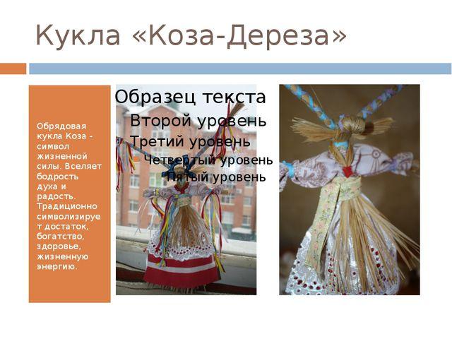Кукла «Коза-Дереза» Обрядовая кукла Коза - символ жизненной силы. Вселяет бод...
