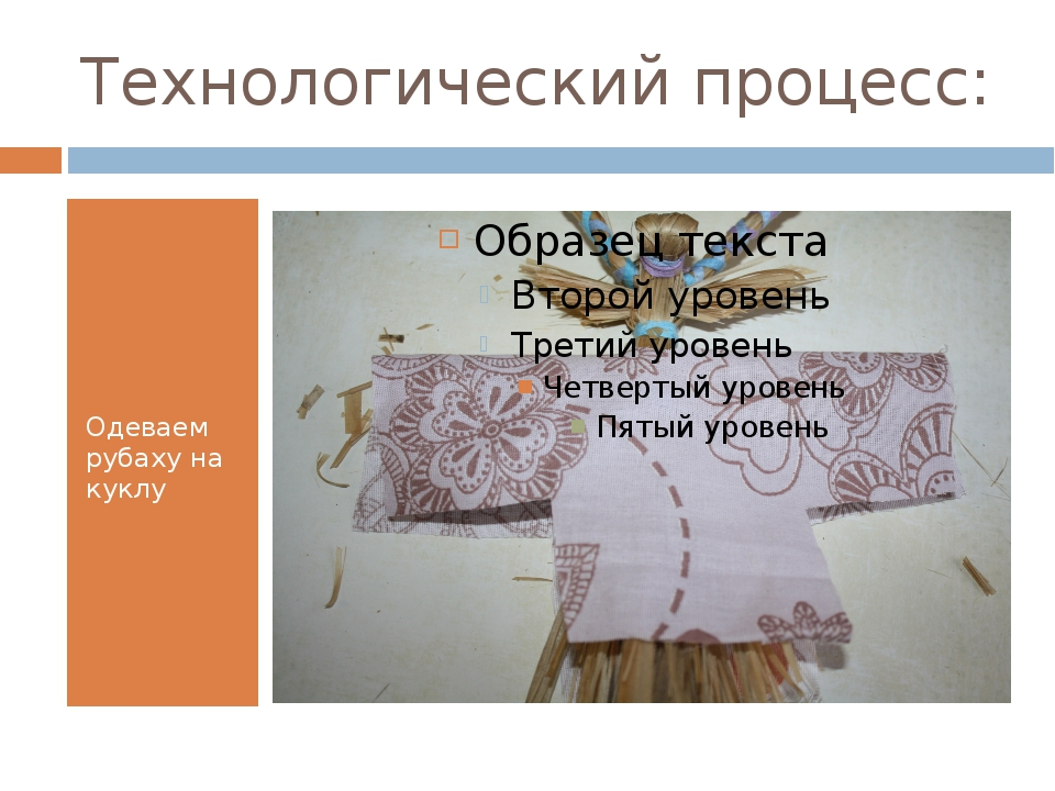 Технологический процесс: Одеваем рубаху на куклу
