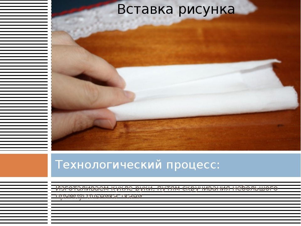 Изготаливаем кукле руки, путям скручивания небольшого прямоугольника ткани Те...