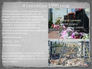 4 сентября 1999 года В 21:45 грузовик, в котором находилось 2700 килограммов