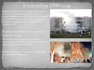 8 сентября 1999 года Взрыв на первом этаже 9-этажного жилого дома по улице Гу