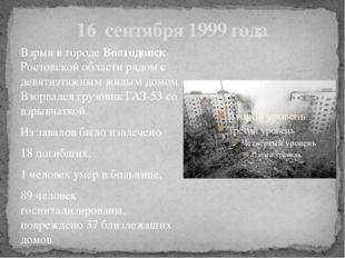 16 сентября 1999 года Взрыв в городе Волгодонск Ростовской области рядом с де