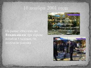 10 ноября 2001 года На рынке «Фаллой» во Владикавказе при взрыве погибли 5 че