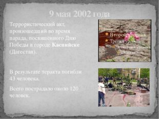 9 мая 2002 года Террористический акт, произошедший во время парада, посвящённ