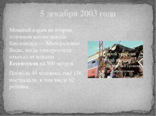 5 декабря 2003 года Мощный взрыв во втором головном вагоне поезда Кисловодск