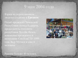 9 мая 2004 года Взрыв на переполненном людьми стадионе в Грозном. Погиб прези