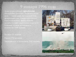9 января 1996 года Атака на российский город Кизляр (Республика Дагестан). Пе