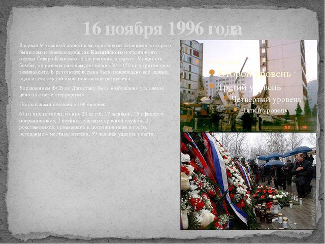 16 ноября 1996 года Взорван 9-этажный жилой дом, основными жильцами которого...
