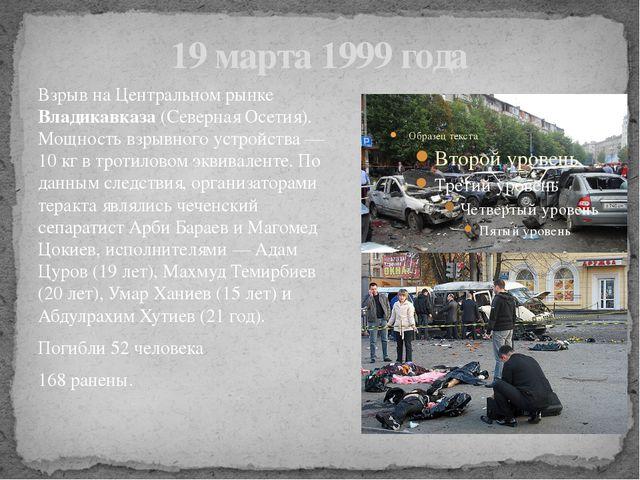 19 марта 1999 года Взрыв на Центральном рынке Владикавказа (Северная Осетия)....
