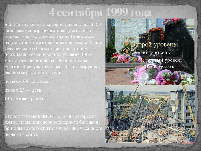 4 сентября 1999 года В 21:45 грузовик, в котором находилось 2700 килограммов...