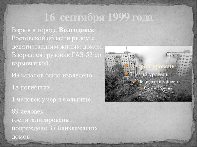 16 сентября 1999 года Взрыв в городе Волгодонск Ростовской области рядом с де...
