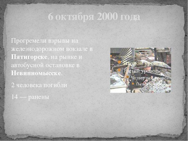 6 октября 2000 года Прогремели взрывы на железнодорожном вокзале в Пятигорске...