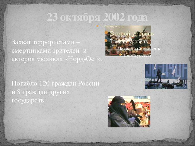 23 октября 2002 года Захват террористами –смертниками зрителей и актеров мюзи...