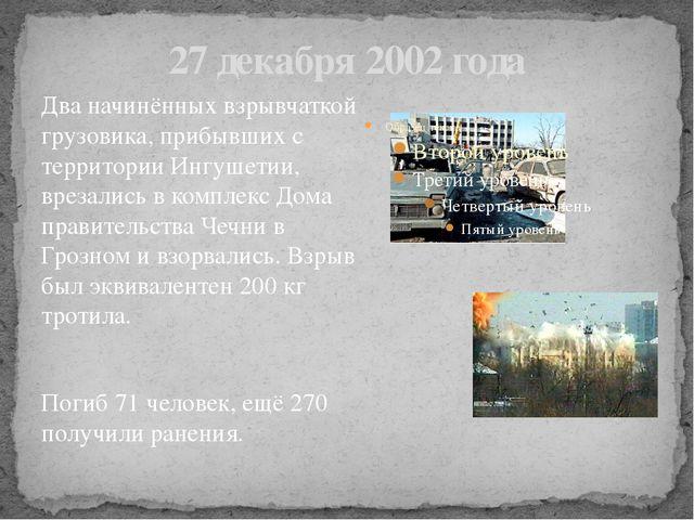 27 декабря 2002 года Два начинённых взрывчаткой грузовика, прибывших с террит...