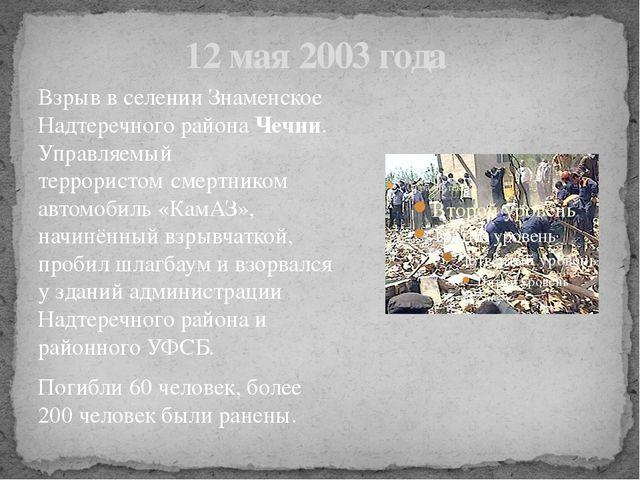 12 мая 2003 года Взрыв в селении Знаменское Надтеречного района Чечни. Управл...