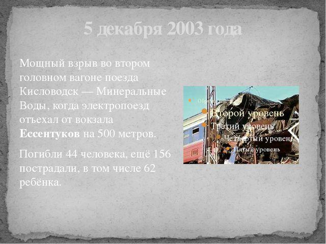 5 декабря 2003 года Мощный взрыв во втором головном вагоне поезда Кисловодск...