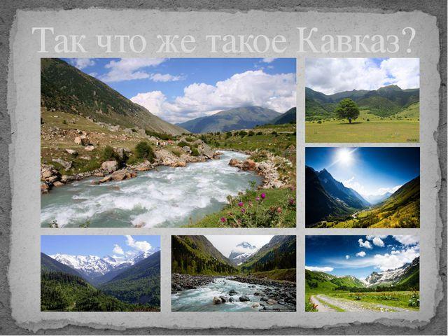Так что же такое Кавказ?