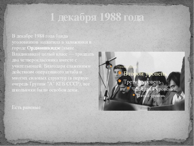 1 декабря 1988 года В декабре 1988 года банда уголовников захватила в заложни...