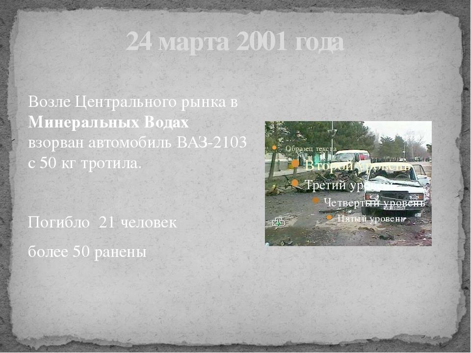 24 марта 2001 года Возле Центрального рынка в Минеральных Водах взорван автом...